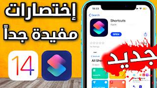 أفضل 10 اختصارات شورت كت للايفون iOS 14 جدا مفيدة ستستعملها يوميا Shortcuts 2021