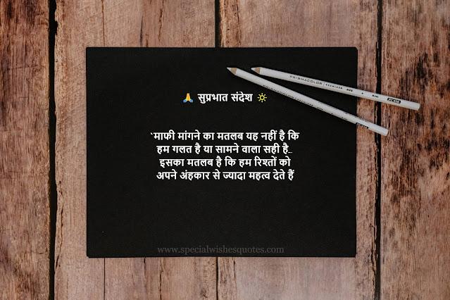 hindi suvichar image free download