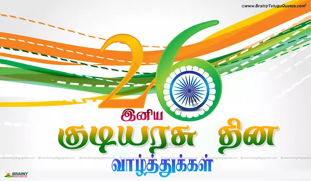 best tamil republic day wallpapers with Quotes Greetings, Tamil Republic day inspirational messages