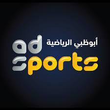 تردد قناة أبوظبي الریاضیة abu dhabi sports frequency channel