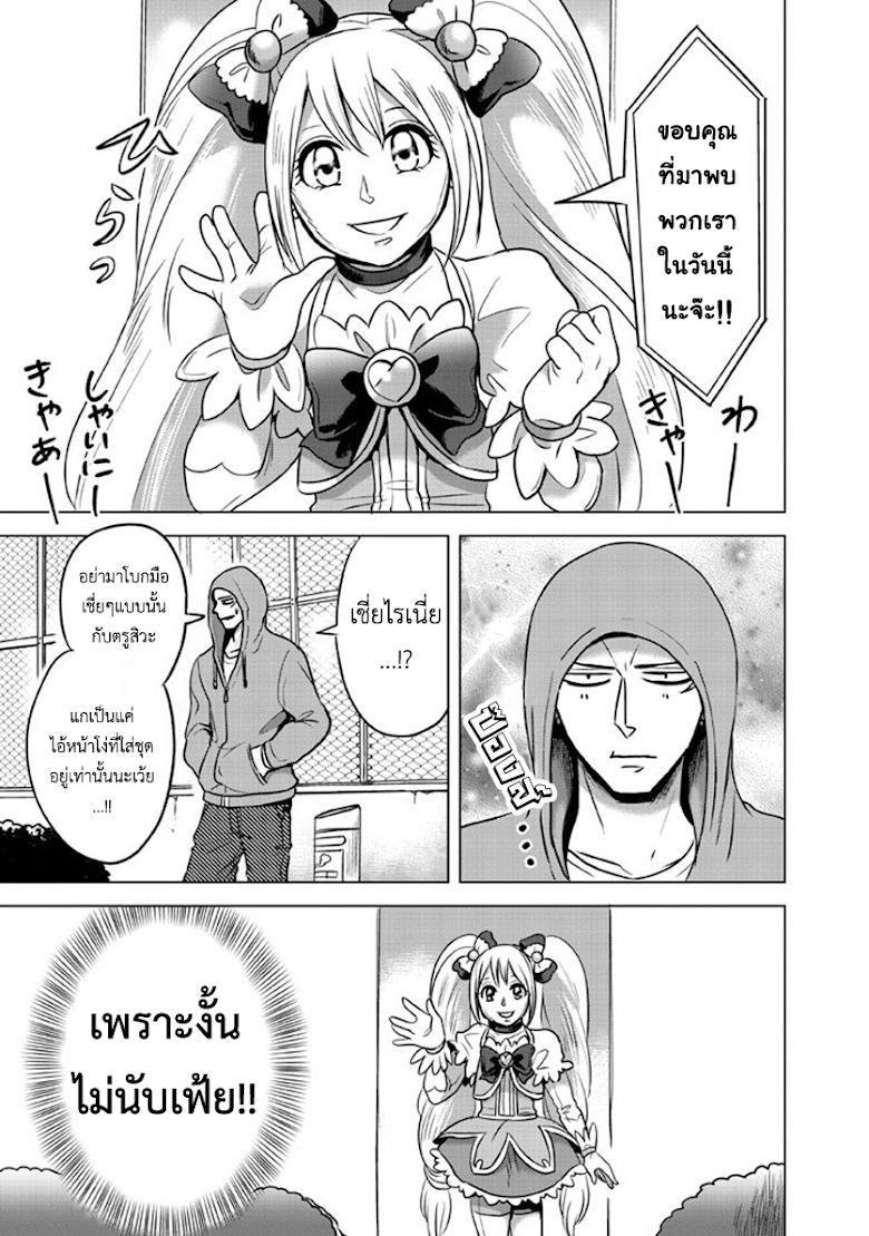 Super Heroine Boy - หน้า 7