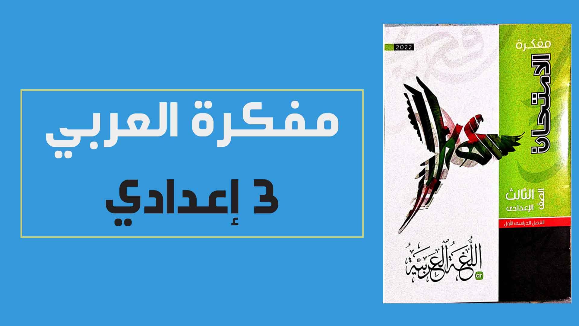 تحميل مفكرة كتاب الامتحان فى اللغة العربية للصف الثالث الاعدادى الترم الاول 2022 pdf