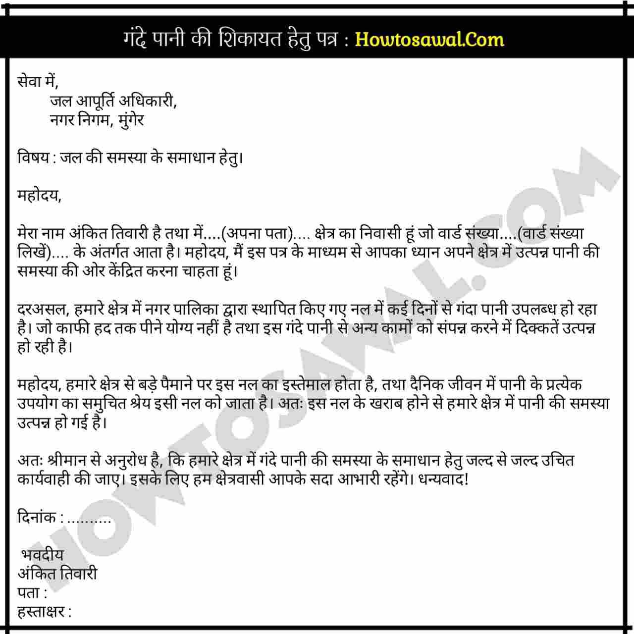 """Gande Paani Ke Liye Complaint Letter In Hindi : """"गंदे पानी की शिकायत हेतु पत्र लिखें"""", """"नगरपालिका को पत्र लिखे"""""""