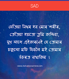 assamese sad status,assamese sad quotes,assamese sad shayari,assamese sad picture,assamese sad shayari pic,Assamese Heart Broken Status । Assamese Heart Assamese heart touching status image. assamese ... assamese sad quotes assamese ,assamese sad love quotes,assamese heart to