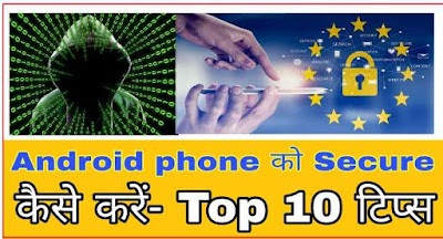 Android phone ko secure kaise kare