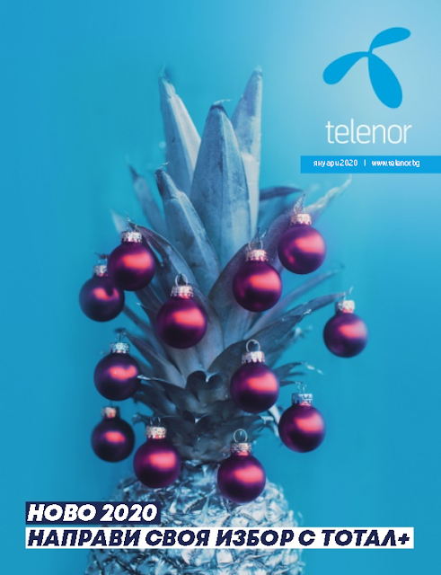 https://www.telenor.bg/ecatalog/january-2020/