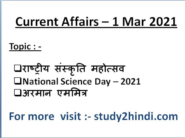Today Current Affairs In Hindi - 1 Mar 2021
