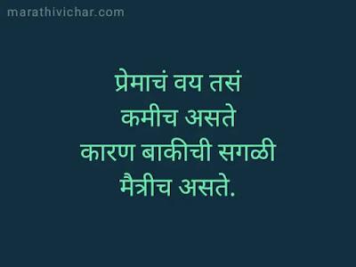 shayari on life in marathi