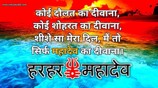 Bholenath-Status-in-Hindi-भोलेनाथ-स्टेटस