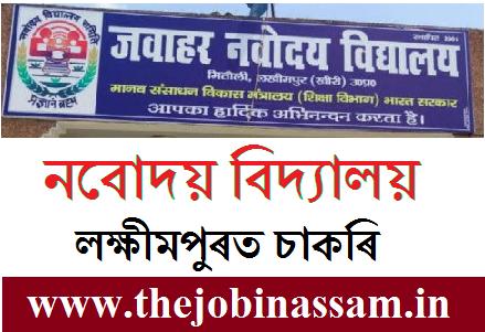JNV Lakhimpur, Assam Recruitment 2019