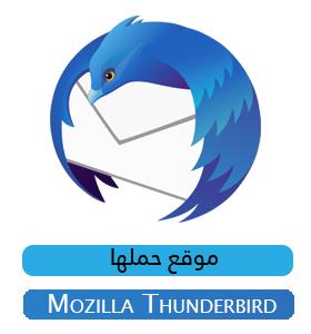 تحميل برنامج موزيلا ثندربيرد عربي Download Mozilla Thunderbird ادارة البريد الإلكتروني