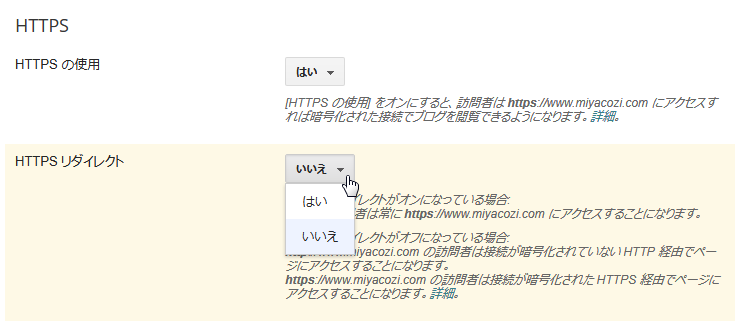 【Blogger】やっと独自ドメインでもHTTPSが使えるようになった_2