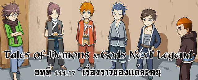 Tales of Demons & Gods Next Legend บทที่ 444.17 เรื่องราวของแต่ละคน
