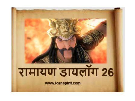 Ramayan Dialogue 26
