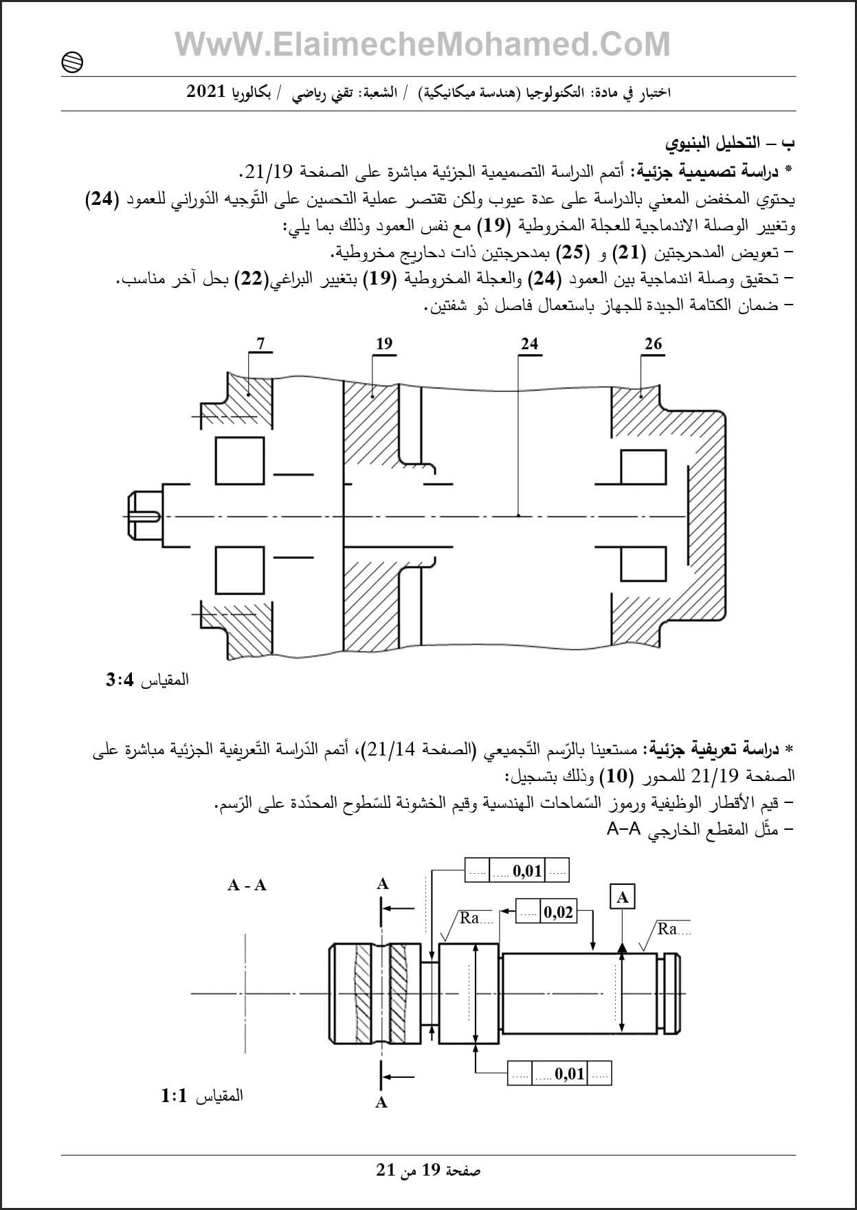 اختبار مادة الهندسة الميكانيكية