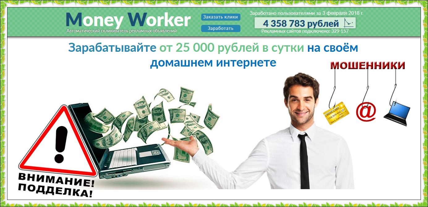 """Раньше они себя называли """"Click Store"""", а теперь называются - платформа Money Worker! Здесь вы не получите деньги"""