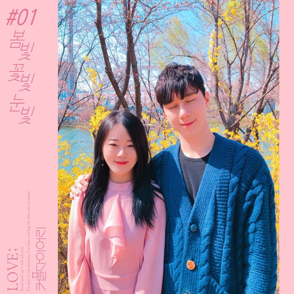 Couple Diary – 봄빛 꽃빛 눈빛 – Single
