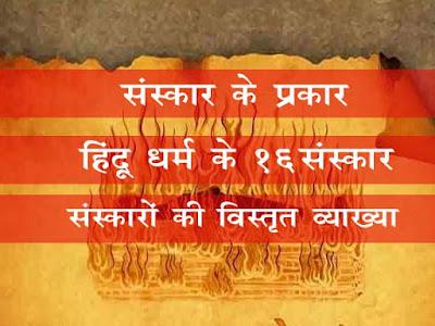 सोलह संस्कार कौन कौन से हैं |संस्कार के प्रकार | Hindu Dharm Ke 16 Sanskar