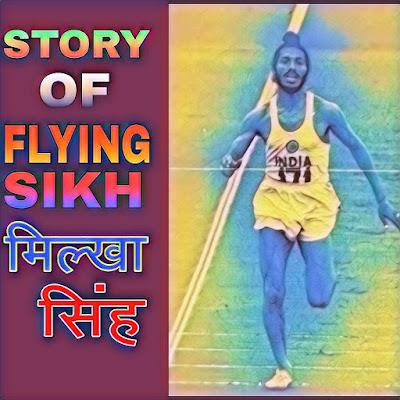Story of Milkha Singh