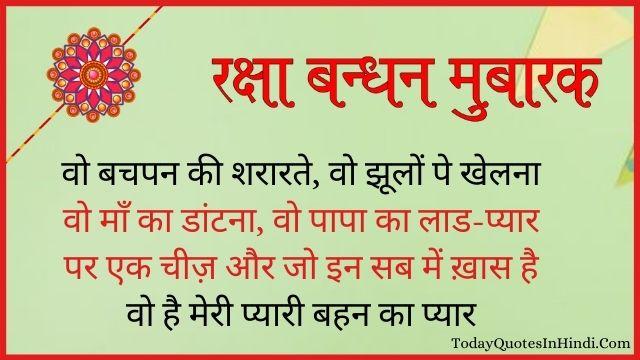 happy rakshabandhan message in hindi, raksha bandhan hindi quotes
