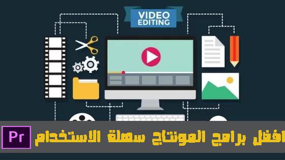 اسهل و افضل 5 برامج مونتاج موجودة على الانترنت لتحرير وتعديل الفيديوهات