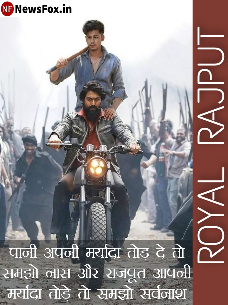Royal Rajput Status in Hindi 2021 NewsFox.in