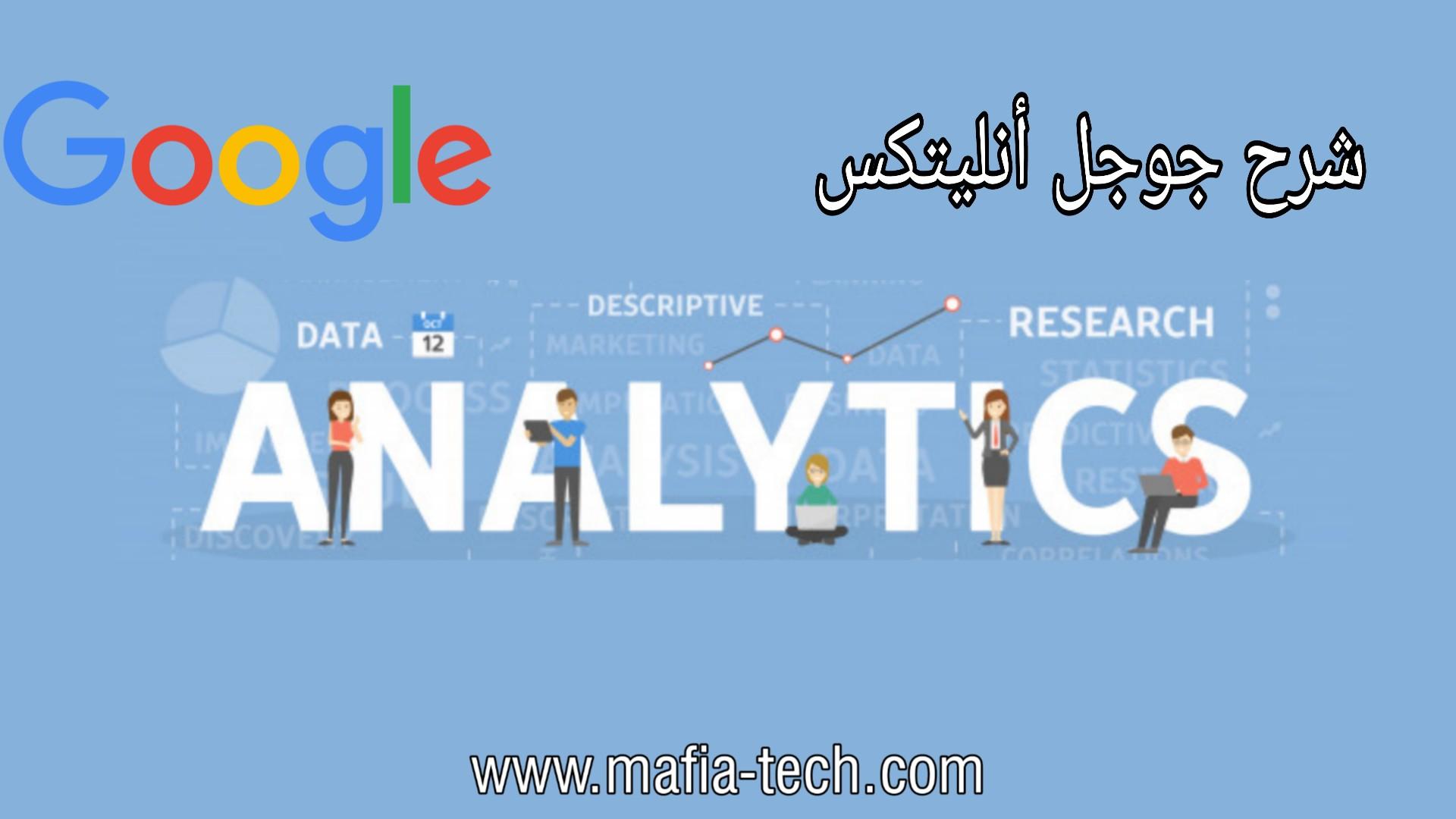 ما هو برنامج Google Analytics؟