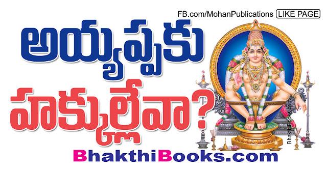 అయ్యప్ప స్వామికి హక్కుల్లేవా? | Ayyappa | Lord Ayyappa | BhakthiBooks | BhaktiBooks | Mohanpublications | Women Allowed in Temple | Hindu News | Ayyappa Temple | Telugu Books | Lord Ayyappan