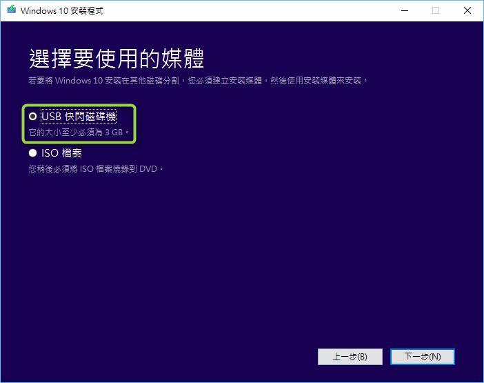 【教學】Windows 10 製作安裝用隨身碟及完整安裝教學 (隨身碟安裝) - 資訊人生 IT-Life