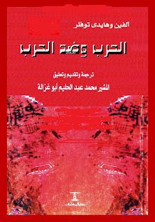 كتاب الحرب وضد الحرب
