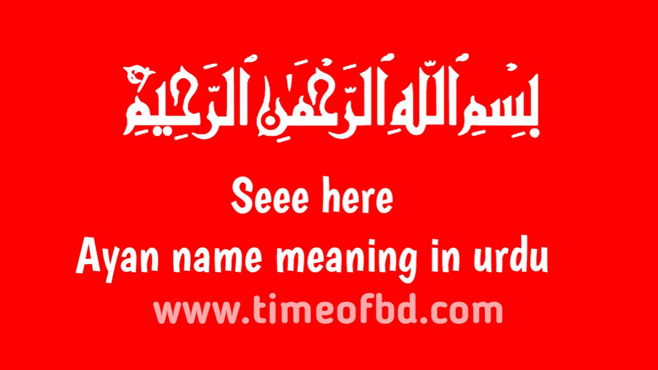 Ayan name meaning in urdu, ایان نام کا مطلب اردو میں ہے