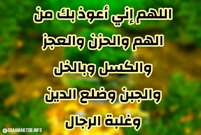 دعاء تحصين النفس اللهم إني أعوذ بك من الهم والحزن