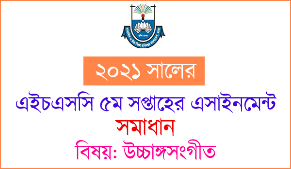 HSC Classical music Assignment Answer 2021 5th Week