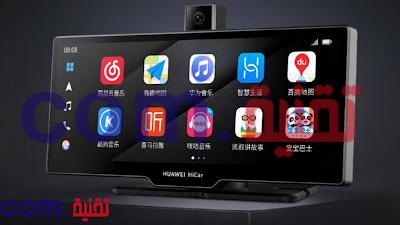 Huawei Smart Selection Car  شاشة ذكية للسيارات