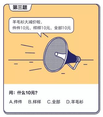 中文听力- 第三题