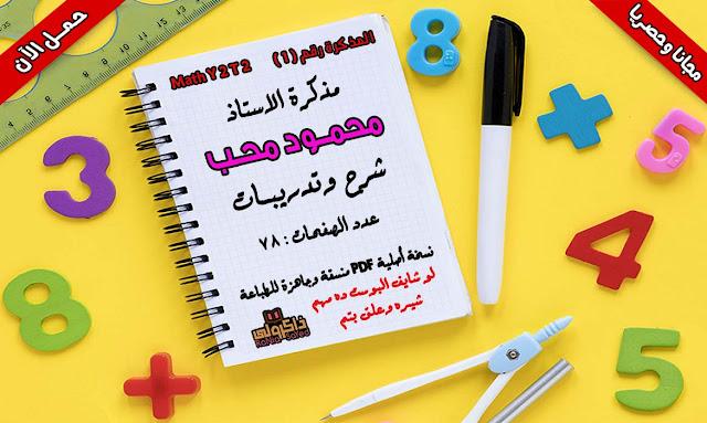 تحميل مذكرة Math للصف الثانى الابتدائى الترم الثانى للاستاذ محمود محب