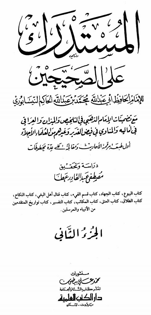 Fazail E Ahle Bait E Mustafa صلى الله عليه وسلم - Sunni