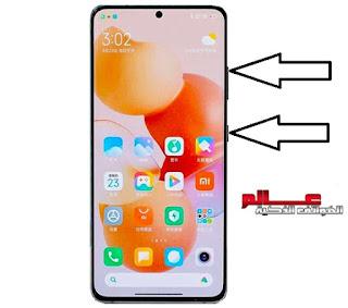 طريقة فرمتة و إعادة ضبط ﺍﻟﻤﺼﻨﻊ شاومي Xiaomi Civi