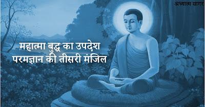 mahatma buddha ka updesh