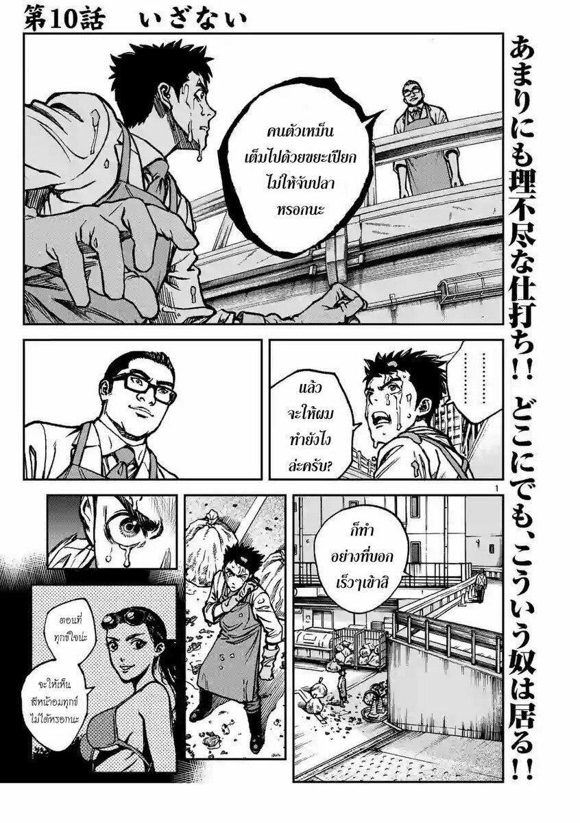 อ่านการ์ตูน Kotobuki Empire ตอนที่ 10 หน้าที่ 1