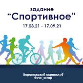 """Задание """"Спортивное"""" до 17 сентября"""