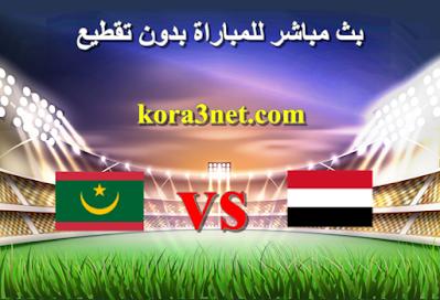 مباراة اليمن وموريتانيا