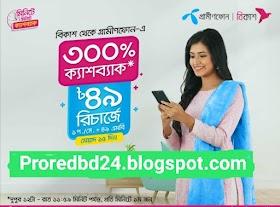Bkash Account থেকে GP Number এ 49 Taka Recharge করে 300% Cash Back নিয়ে নিন
