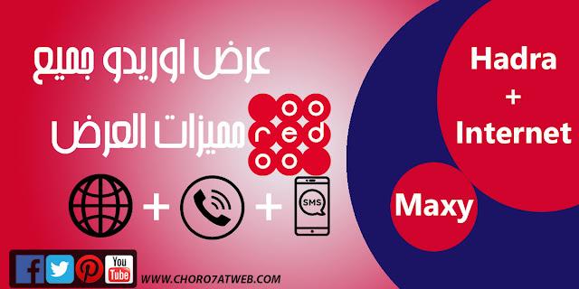 عروض Maxy Hadra و Maxy Internet
