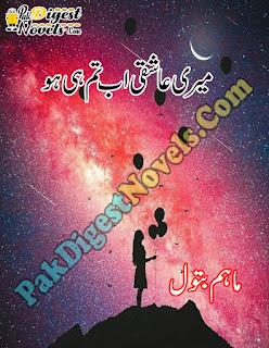 Meri Aashiqui Ab Tum Hi Ho Novel By Maham Batool