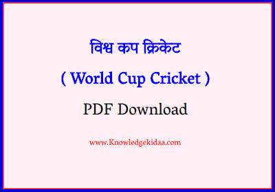 विश्व कप क्रिकेट ( World Cup Cricket )