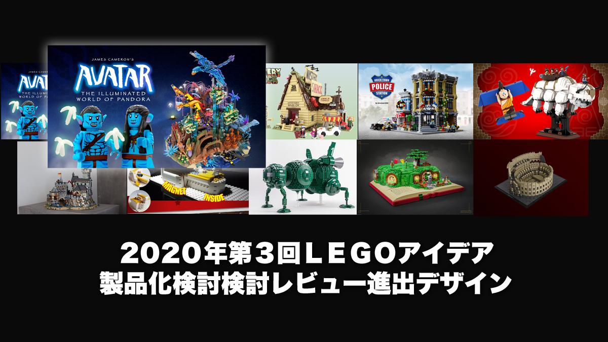 LEGOアイデア製品化候補一覧「アバター、パワード灯台、中世の城」他:2020年第3回1万サポート獲得デザイン案:随時更新
