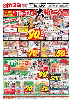 【PR】フードスクエア/越谷ツインシティ店のチラシ4月11日号