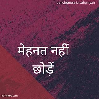 #48 PANCHTANTRA KI KAHANIYA- HINDI STORY- MORAL STORY IN HINDI