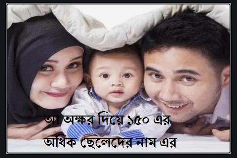 হিন্দু ছেলেদের নাম ও ইসলামিক নাম অর্থ তালিকা - বাঙালি ছেলেদের নামের তালিকা